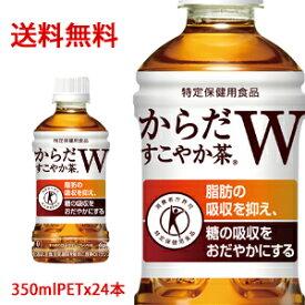 【日本全国送料無料】コカ・コーラ(コカコーラ)からだすこやか茶W 350mlPET×24本(1ケース)販売