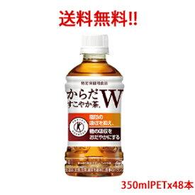 【日本全国送料無料】コカ・コーラ(コカコーラ)からだすこやか茶W 特定保健用食品【トクホ】 350mlPET×48本(2ケース分)販売