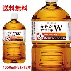 【日本全国送料無料】コカ・コーラ(コカコーラ)からだすこやか茶W 特定保健用食品【トクホ】 1050mlPET×12本(1ケース分)販売
