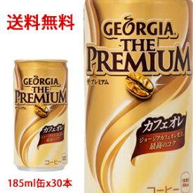 【日本全国送料無料】コカ・コーラ(コカコーラ)ジョージア ザ・プレミアムカフェオレ 185ml缶×30本(1ケース)販売