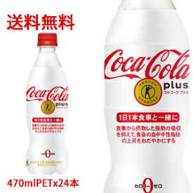 【日本全国送料無料】コカ・コーラ(コカコーラ) プラス PLUS【トクホ】【特定保健用食品】470mlPET×24本(1ケース)販売