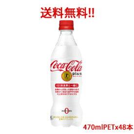 【日本全国送料無料】コカ・コーラ(コカコーラ) プラス PLUS【トクホ】【特定保健用食品】470mlPET×48本(2ケース分)販売