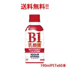 【日本全国送料無料】コカ・コーラ(コカコーラ)ヨーグルスタンド B-1乳酸菌 190mlPET×60本(2ケース分)販売