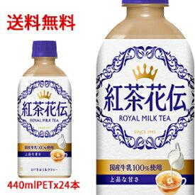 【日本全国送料無料】コカ・コーラ(コカコーラ)紅茶花伝 ロイヤルミルクティー 440mlPET×24本(1ケース)販売