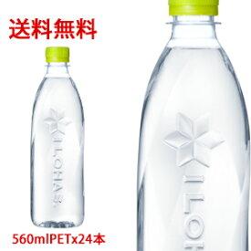 【日本全国送料無料】コカ・コーラ(コカコーラ)い・ろ・は・す(いろはす) 天然水 ラベルレス 560mlPET×24本(1ケース)販売