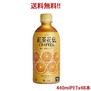 【日本全国送料無料】コカ・コーラ(コカコーラ)紅茶花伝 クラフティー(CRAFTEA)贅沢しぼりオレンジティー 440mlPET×48本(2ケース分)