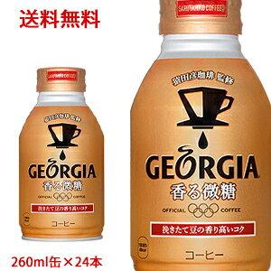 【日本全国送料無料】コカ・コーラ(コカコーラ)ジョージア(GEORGIA)香る微糖 ボトル缶 260ml×24本(1ケース)販売