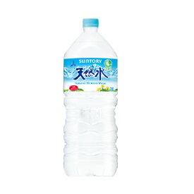 サントリー(SUNTORY)南アルプスの天然水 2L(2000ml)PET×6本(1ケース)