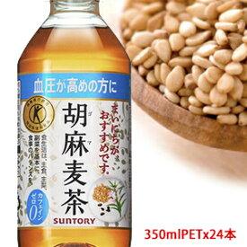 サントリー(SUNTORY)胡麻麦茶 トクホ(特定保健用食品)350mlPET×24本 1ケース