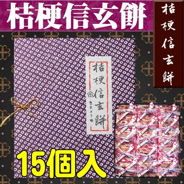 山梨の代表銘菓−桔梗信玄餅15個入-同梱送料+400円【山梨銘菓】【RCP】