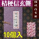山梨の代表銘菓−桔梗信玄餅10個入-同梱送料+400円【山梨銘菓】【RCP】