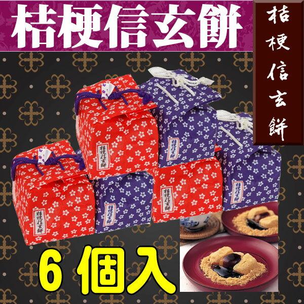 山梨の代表銘菓−桔梗信玄餅6個入-同梱送料+400円【山梨銘菓】【RCP】