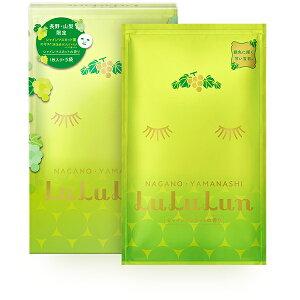 【送料無料(沖縄・離島は対象外)】山梨・長野限定品 プレミアムルルルン(LuLuLun)フェイスマスク(シャインマスカットの香り)5枚入り(1枚入×5袋)を2箱分