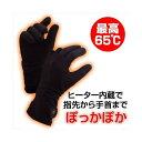 【送料無料】ほっかほかインナー手袋 充電式ホットインナーグローブ NEWインナーヒーター手袋 NEWモデル 充電式ヒーターグローブXX00-2285 ほっかほか...