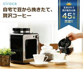siroca crossline シロカ 全自動コーヒーメーカー SC-A211 シルバー ドリッパー ドリップ オートドリップ ペーパードリップcoffee cafe カフェ カフェラテ カフェイン コーヒーホリック メッシュドリップ コーヒーミル