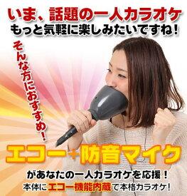 一人deカラオケDX 一人カラオケマイク 一人カラオケ 一人カラオケグッズ カラオケマイク 防音マイク AX-021 カラオケ機器(送料無料)一人でカラオケkaraoke