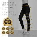 【新発売】SHAPEDAYS シェイプデイズ 着圧レギンス 着圧スパッツ・レギンス 美脚 脚やせ 着やせ 着圧スリムレギンス10…