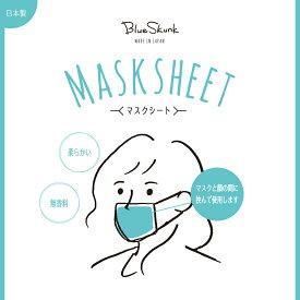 日本製 BlueSkunk ブルースカンク 布マスク フィルター マスクシート30枚入使い捨て 口元清潔 取替 取り替え 不織布シート 化粧崩れ対策 ガーゼ 口紅 ウィルス対策 花粉症アレルギー対策 マスク再利用 肌荒れ ニキビ 保湿 衛生 無香料