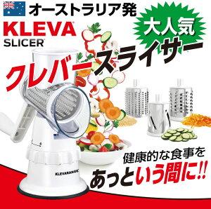マルチスライサー クレバースライサー KLEVA SLICER ハンドル 回す 刻む 簡単 スライス すりおろし セット スライス 千切り ポテトチップ チーズ じゃがいも にんじん カボチャ 野菜 サラダ グラ