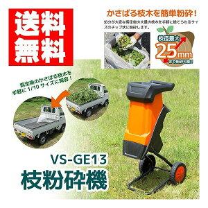 電動枝粉砕機 VS-GE13 らくらく粉砕機 電動ガーデンシュレッダー 小枝粉砕機 家庭用 押し込み棒つき キャスターつき