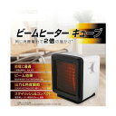 【送料無料】 ビームヒーター ストーブ キューブ ホワイト RLC-BH400(W) 電気ストーブ 暖房 足元 暖房機器 ストーブ …