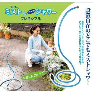 ミストdeクールシャワーフレキシブル 屋外 ベランダ 庭 夏 散水用品 熱中症対策 涼感 ひんやり 簡易スプリンクラー 水撒き