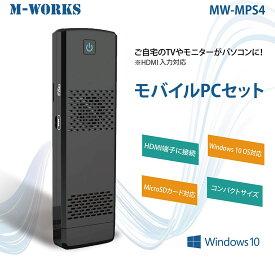 モバイルPCセット タッチパッド付キーボード付属 Windows10 HDMI出力 モバイルPC スティックPC コンパクト ポーチ付き 1年保証 MW-MPS4
