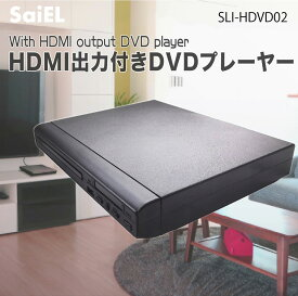 HDMI DVDプレーヤー ケーブル付 高画質 簡単接続 HDMI端子搭載 CPRM/VRモード対応 コンパクト 小型 再生専用 送料無料 6か月保証 SLI-HDVD02