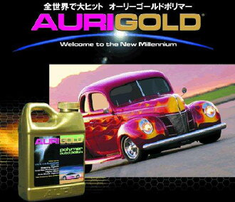 ★ recommended product! オーリーゴールド AURI GOLD polymer