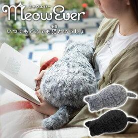 ミャウエバー MeowEver 送料無料 猫 ぬいぐるみ ねこ クッション 湯たんぽ 癒し リラックス プレゼント 敬老の日