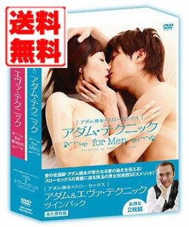 亚当德永扔掉性行为亚当&圣夜·技巧DVD双床房包MX-383S forMEN+forWOMEN DVD2张安排29dw07