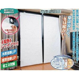 アルミ断熱・遮光シート2枚組 節電エコ 遮光率約99.9%、省エネ対策にも。窓ガラスに吸盤でペタッとくっつけるだけで、太陽熱をシャットアウトして冷房効果アップ。