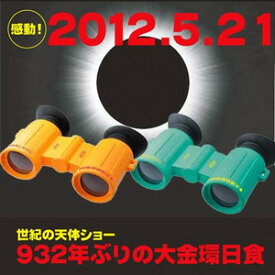 太陽観察オペラグラス(SolarOpera) 日食グラス サングラス メガネ 双眼鏡【特別ご招待】皆既日食 月食