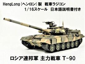 ☆最新6.0S ver☆ HengLong(ヘンロン)製 2.4GHz 1/16 戦車ラジコン ロシア連邦軍主力戦車 T-90 3938-1 Russian T-90 MBT ☆リチウムイオンバッテリー仕様