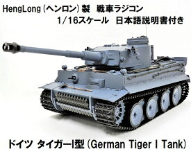 ☆最新 7.0ver☆ HengLong(ヘンロン)製 2.4GHz 1/16 戦車ラジコン タイガーI型 ティーガーI German Tiger I Tank ☆リチウムイオンバッテリー仕様