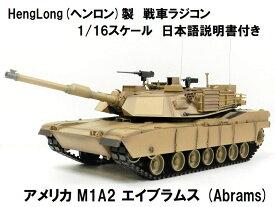 ☆最新6.0S ver☆ HengLong(ヘンロン)製 2.4GHz 1/16 戦車ラジコン アメリカ M1A2 エイブラムス 3918-1 Abrams ☆リチウムイオンバッテリー仕様