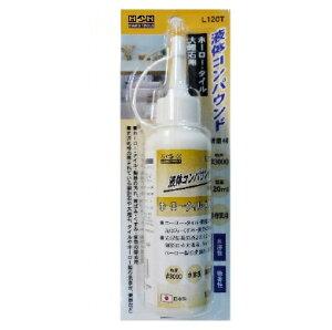 【日本製】 H&H 液体コンパウンド 研磨剤 【ホーロー・タイル・大理石用】 L120T