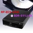 CDリッピング用制振強化 5インチ ドライブケース RP-EC5-U3AI&Pioneer製ドライブ「BDR-S11J-BK」セット【RCP】