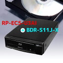 CDリッピング用制振強化 5インチ ドライブケース RP-EC5-U3AI&Pioneer製ドライブ「BDR-S11J-X」セット【RCP】