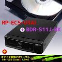 CDリッピング用制振強化 5インチ ドライブケース RP-EC5-U3AI&Pioneer製ドライブ「BDR-S11J-BK」にオヤイデ電気 USBケーブル「d+ USB …