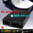 CDリッピング用制振強化 5インチ ドライブケース RP-EC5-U3AI&Pioneer製ドライブ「BDR-S11J-X」にオヤイデ電気 USBケーブル「d+ USB C…