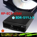 CDリッピング用制振強化 5インチ ドライブケース RP-EC5-U3AI&Pioneer製ドライブ「BDR-S11J-X」にオヤイデ電気 USBケーブル「d+USB Cl…