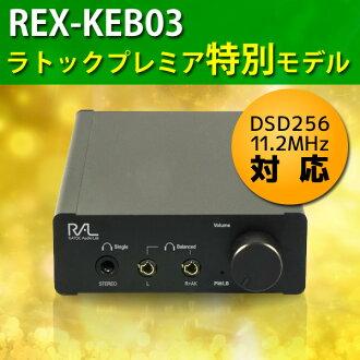 支持DSD的DAC內置全部的平衡手提式耳機放大器(REX-KEB03)ratokkupuremia特別版RP-KEB03 DSD256 hairezopotaan rpup1