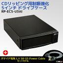 CDリッピング用制振強化 5インチ ドライブケース RP-EC5-U3AIとオヤイデ電気 L/i 50 G5 Power Cableのセット【RCP】