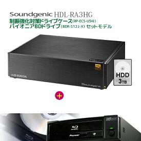 【12/11 09:59までP2倍、12/11 01:59まで半額セール&10%OFF】アイ・オー・データ機器製 Soundgenic ハードディスク搭載ネットワークオーディオサーバー 3TB「HDL-RA3HG」&Pioneer製ドライブ搭載CDリッピング用ケース「RP-EC5-U3AI&BDR-S12J-X」セット