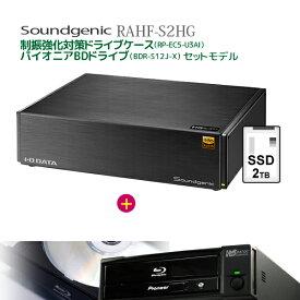 【8/1 店内P2倍&最大P10倍&クーポン】アイ・オー・データ機器製 Soundgenic SSD搭載ネットワークオーディオサーバー 2TB「RAHF-S2HG」&CDリッピング用制振強化 5インチ ドライブケース「RP-EC5-U3AI」&Pioneer製ドライブ「BDR-S12J-X」セット