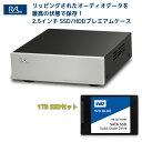 限定生産モニター製品<要アンケート回答> USB3.0 2.5インチ SSD / HDDプレミアムケース RAL-EC25U3P と WESTERN DIGITAL製BLUE 3D …