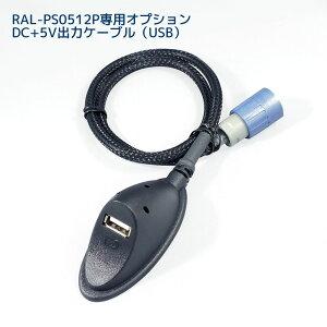 RP-PS05-U