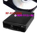 CDリッピング用制振強化 5インチ ドライブケース RP-EC5-U3AI&Pioneer製ドライブ「BDR-S12J-BK」セット