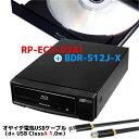 CDリッピング用制振強化 5インチ ドライブケース RP-EC5-U3AI&Pioneer製ドライブ「BDR-S12J-X」セットにオヤイデ電気 USBケーブル「d+…